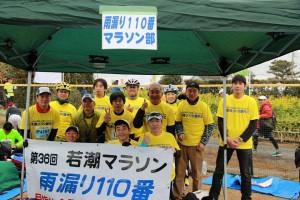 雨漏り110番マラソン部館山若潮