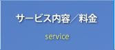 サービス内容・料金