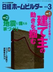 浜松店雨漏りコラム07_01