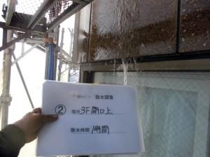 伊勢原店雨漏り修理事例01_03