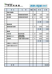 西東京店雨漏り調査御見積書14_09